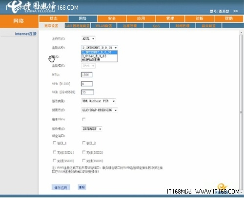 中国电信天翼宽带无线路由器共享方法