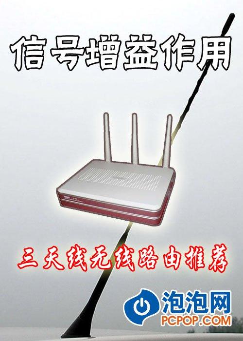 信号增益作用 三天线无线路由器推荐